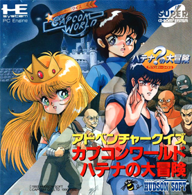 Adventure Quiz: Capcom World: The Adventures of Hatena