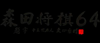Morita Shougi 64 - Clear Logo