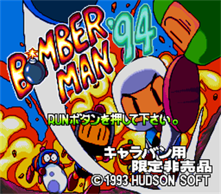 Bomberman '94 Special Version - Screenshot - Game Title