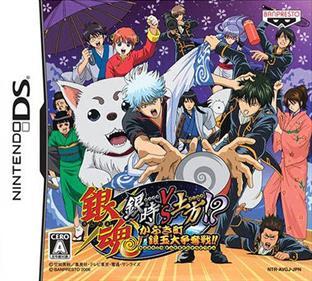 Gintama: Gintoki vs Hijikata!: Kabukichou Gintama Daisoudatsusen!!