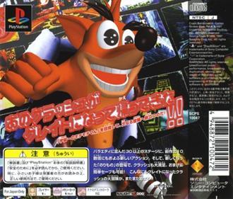 Crash Bandicoot 2: Cortex Strikes Back - Box - Back