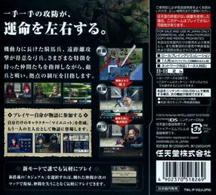Fire Emblem: Shin Monshou no Nazo, Hikari to Kage no Eiyuu - Box - Back