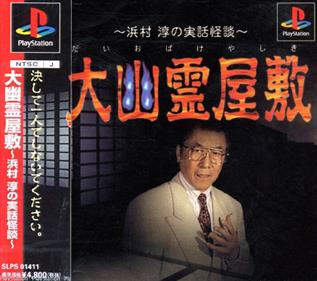 Daiobake Yashiki: Hamamura Jun no Jitsuwa Kaidan
