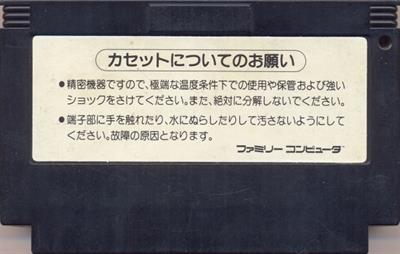 Akumajou Special: Boku Dracula-kun - Cart - Back