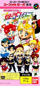 Bishoujo Senshi Sailor Moon Sailor Stars: Fuwa Fuwa Panic 2