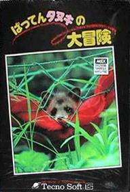 Batten Tanuki no Daibouken