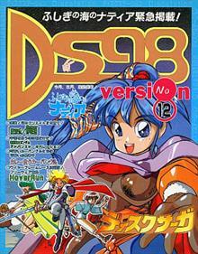 Disc Station 98 #12