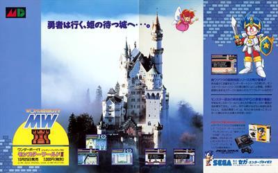 Wonder Boy in Monster World - Advertisement Flyer - Front