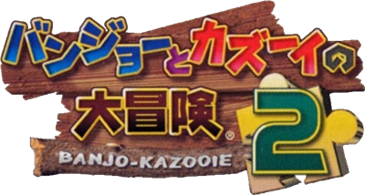 Banjo-Tooie - Clear Logo