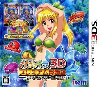 PachiPara 3D: Premium Umi Monogatari: Yumemiru Otome to Pachinko Ou Ketteisen