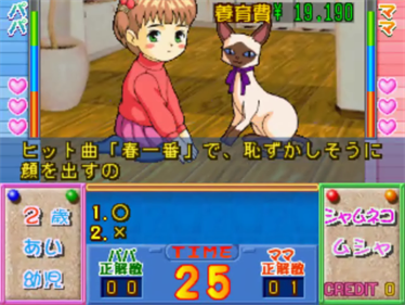 Kosodate Quiz My Angel 3 - Screenshot - Gameplay