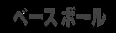 Baseball - Clear Logo