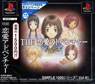 Simple 1500 Series vol.081: The Renai Adventure: Okaeri!