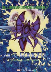 Act-Fancer: Cybernetick Hyper Weapon