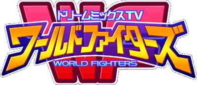 DreamMix TV World Fighters - Clear Logo