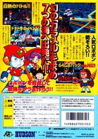 Robot Ponkottsu 64: Nanatsu no Umi no Caramel - Box - Back