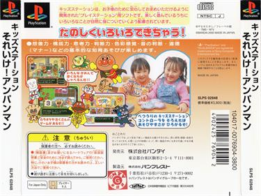 Kids Station: Soreike! Anpanman - Box - Back