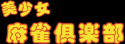 Bishoujo Mahjong Club - Clear Logo