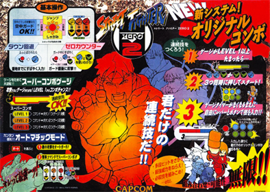 Street Fighter Alpha 2 - Arcade - Marquee