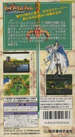 Fire Emblem: Seisen no Keifu - Box - Back
