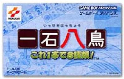 Isseki Hacchou: Kore 1-pon de 8 Shurui!