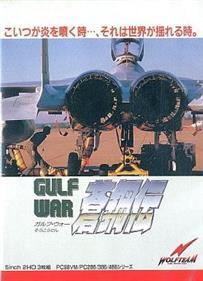 Gulf War: Soukouden