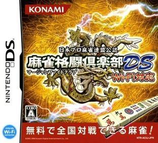 Mahjong Fight Club DS: Wi-Fi Taiou