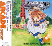 Madou Monogatari I: Honoo no Sotsuenji