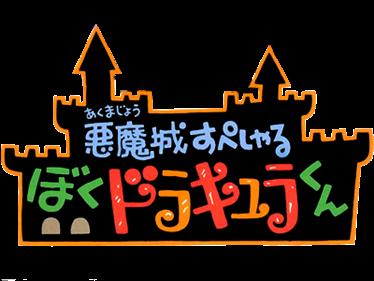 Akumajou Special: Boku Dracula-kun - Clear Logo