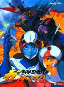 Kagaku Ninja-tai Gatchaman Taose! Galactor