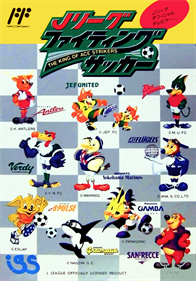 J.League Fighting Soccer: The King of Ace Strikers
