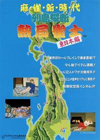 Rettou Juudan Nekkyoku Janshi: Higashi Nippon Hen