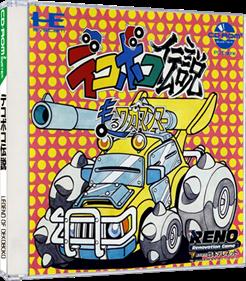 Dekoboko Densetsu: Hashiru Wagamanma - Box - 3D