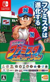 Pro Baseball: Famista Evolution