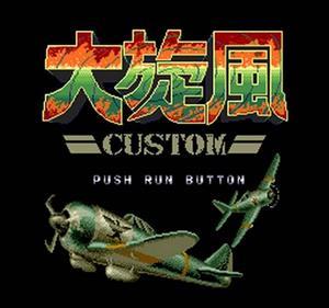 Daisenpuu Custom - Screenshot - Game Title