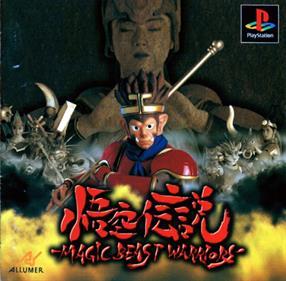 Gokuu Densetsu: Magic Beast Warriors