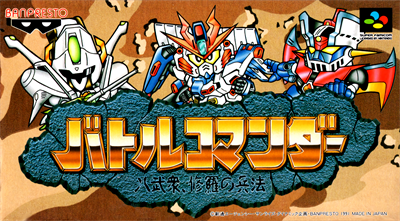 Battle Commander: Hachibushu Shura no Heihou