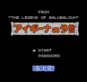 Aigina no Yogen: Balubalouk no Densetsu Yori - Screenshot - Game Title