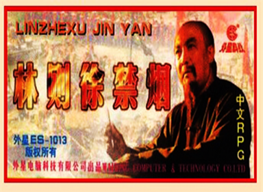 Lin Ze Xu Jin Yan