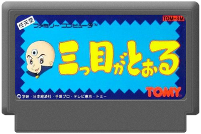 Mitsume Ga Tooru - Cart - Front