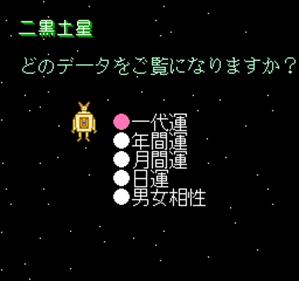 '89 Dennou Kyuusei Uranai - Screenshot - Gameplay