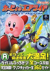 Kirby Air Ride - Advertisement Flyer - Front