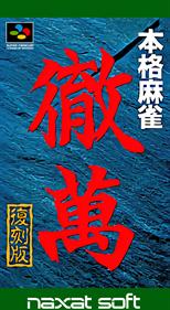 Honkaku Mahjong: Tetsuman