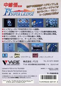 Nakajima Satoru Kanshuu: F1 Super License - Box - Back