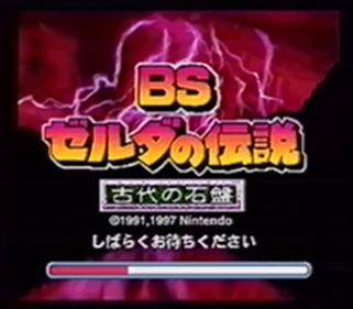BS Zelda no Densetsu: Inishie no Sekiban: Dai-3-wa - Screenshot - Game Title