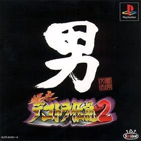 Bakusou Dekotora Densetsu 2: Otoko Jinsei Yume Ichiro