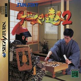Game no Tatsujin 2