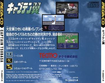 Captain Tsubasa - Box - Back
