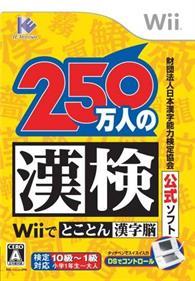 250 Mannin no Kanken: Wii de Tokoton Kanji Nou