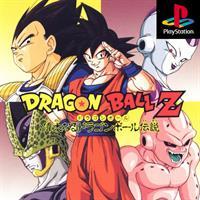 Dragon Ball Z: Idainaru Dragon Ball Densetsu